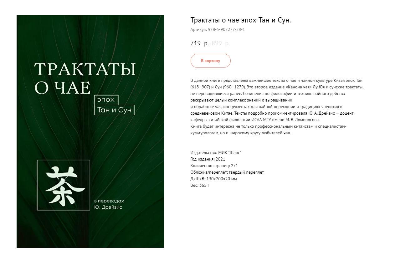 «Трактаты о чае» в магазине издательства «Шанс»
