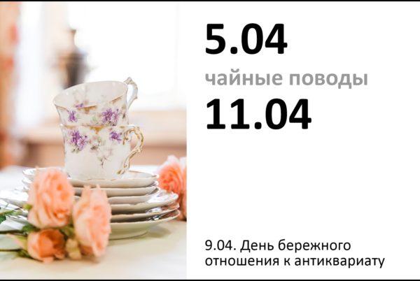 Старинная чайная посуда из коллекции Гостевого дома «У Покровки». Фото: Любовь Волкова
