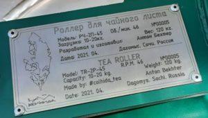 Выходные данные роллера для чайного листа. © Антон Бехтер